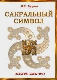 ЗНАКИ и РУНЫ-ЗНАЧЕНИЕ!