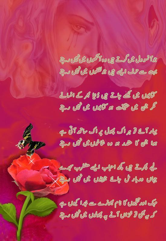 Beautiful Posts For Facebook: Urdu Ghazals
