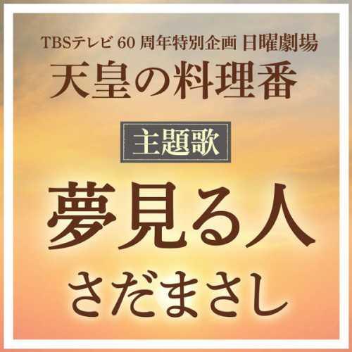 [Single] さだまさし – 夢見る人 (2015.05.20/MP3/RAR)