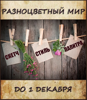 http://raznocvetnymir.blogspot.ru/2013/11/blog-post_11.html