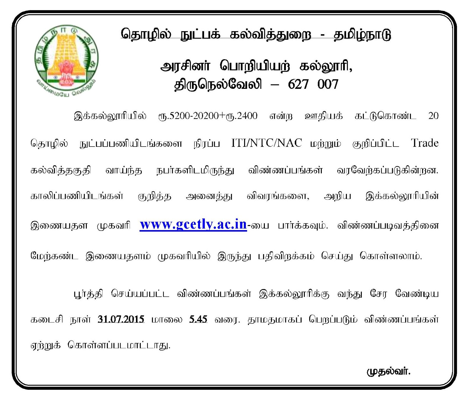 Tamilnadu government jobs httpgcetlyapplication20for20technical20posts202015pdf download application form yadclub Gallery