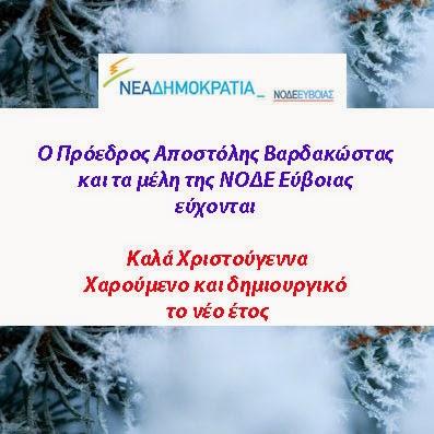 ΝΟΔΕ Ν. Ευβοίας