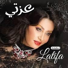 كلمات البوم لطيفه - عزتي 2013 latifeh-ezati 2013