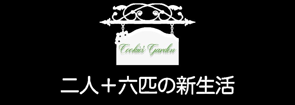 二人+六匹の新生活/ Cookie's Garden