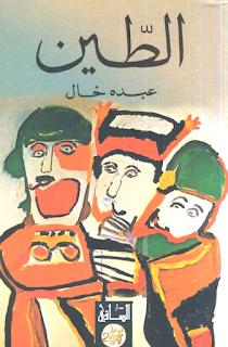 تحميل رواية الطين PDF - عبده خال