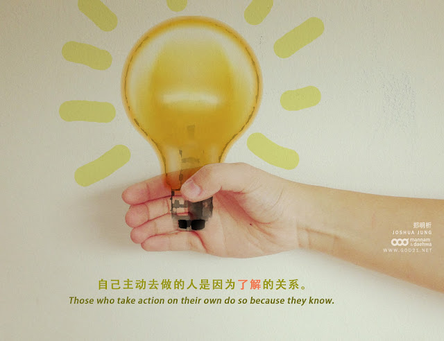 自己, 主动, 了解, 电灯, 手, own, take action, know, light bulb, hand