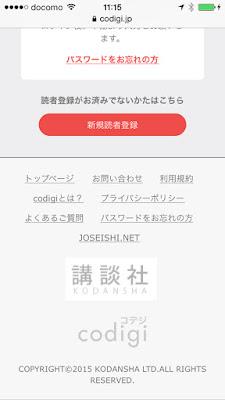 「codigi(コデジ)」の「新規読者登録」ボタンはトップページの下にある