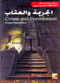 الجريمة و العقاب  لفيودور دوستويفسكي