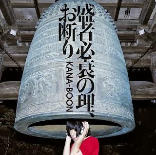 KANA-BOON - JOUSHA HISSUI NO KOTOWARI. OKOTOWARI 盛者必衰の理、お断り