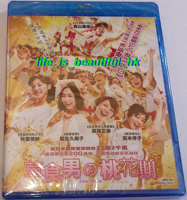 LOVE STRIKES BLU-RAY NAGASAWA MASAMI & MORIYAMA MIRAI JAPAN MOVIE REGION A