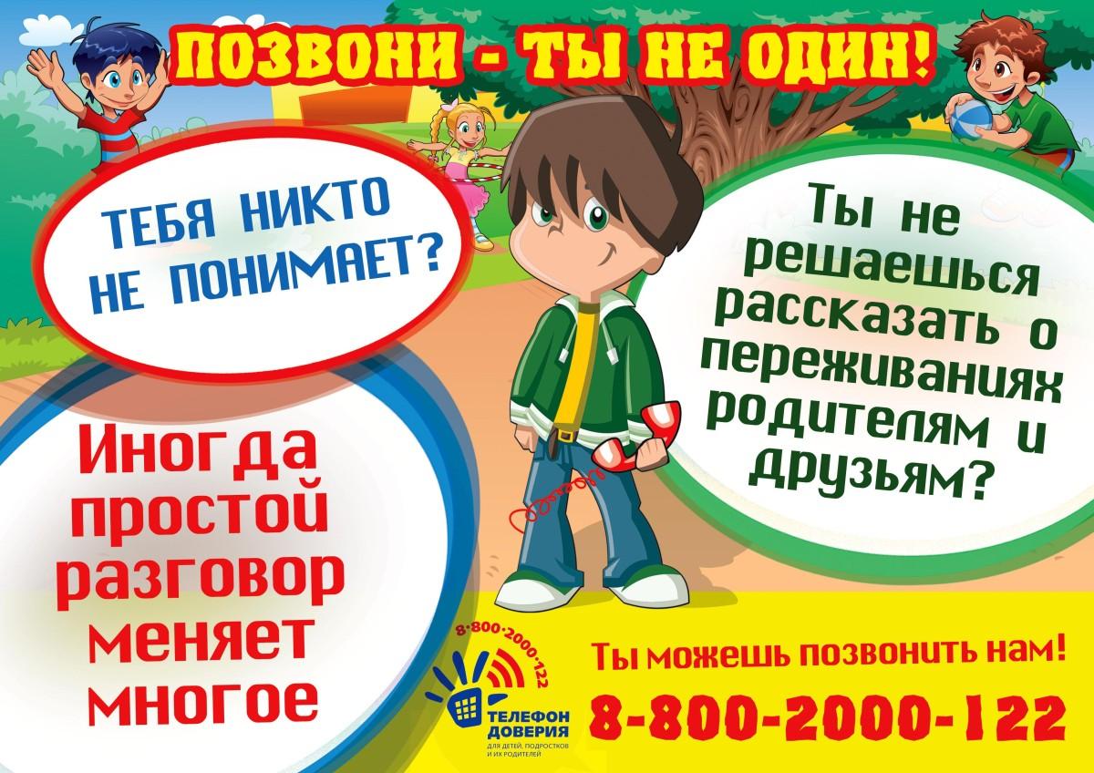 Телефон доверия для детей и взрослых