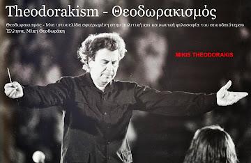 Νέο Ιστολόγιο αφιερωμένο στον Μίκη Θεοδωράκη και το έργο του!