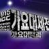 """MBC lançou a primeira line up de sua premiação de final de ano """"Gayo Daejejun""""!"""