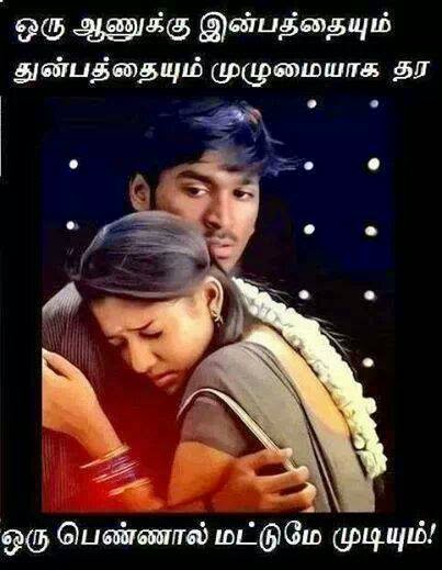 Tamil Love Failure Kavithai Wallpapers Free Download