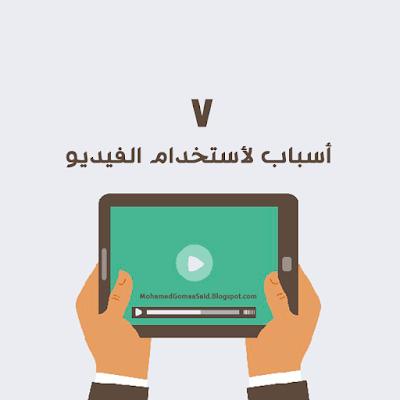7 أسباب لأستخدام الفيديو