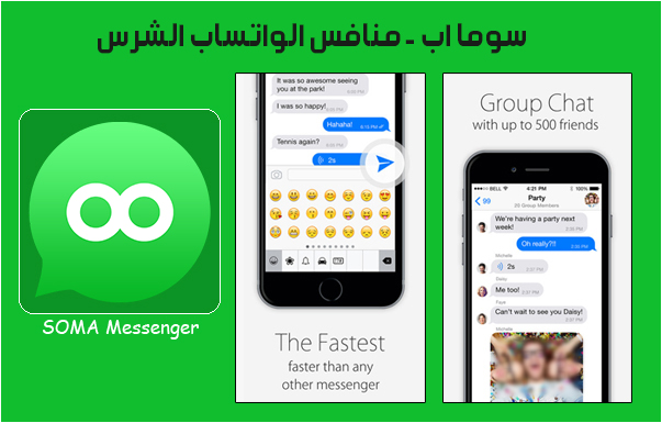 best than whatsapp, wow , secur , free , internet , new , monafis whatsapp