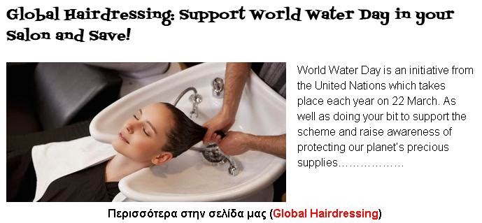 Support World Water Day in your Salon and Save!