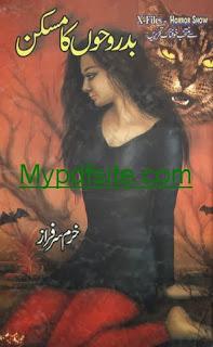 Bad Roohoin Ka Maskan By Khuram Sarfraz