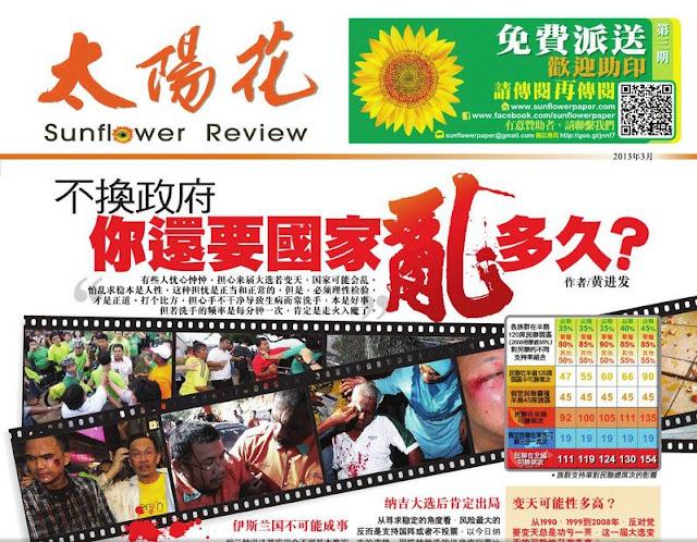 http://sunflowerpaper.com/