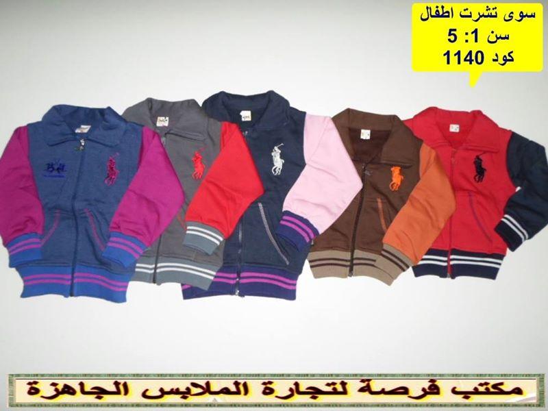 a46cb66b57885 نتشرف نحن مكتب فرصة للملابس الجاهزة أن نقدم اكبر تشكيلة ملابس أطفال من عمر  يوم الي 15 سنة جملة الجملة