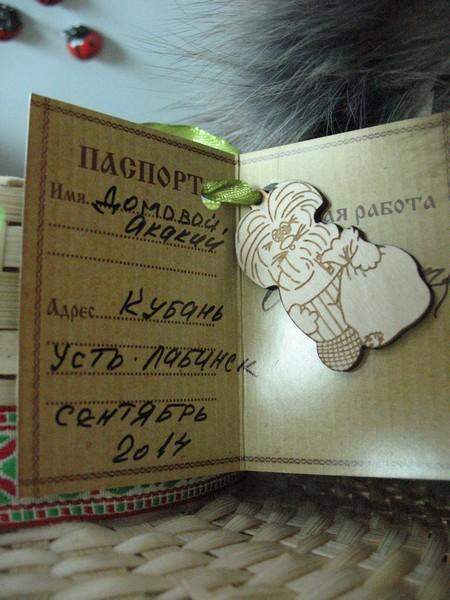 Домовой Акакий  паспорт
