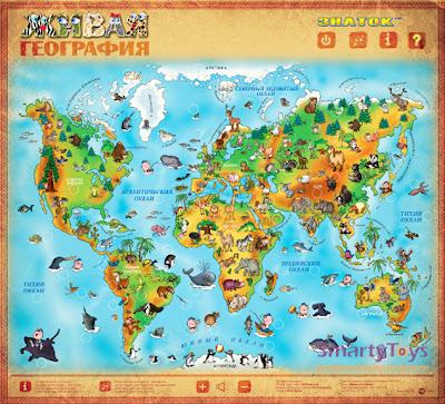 плакат знаток география для малышей