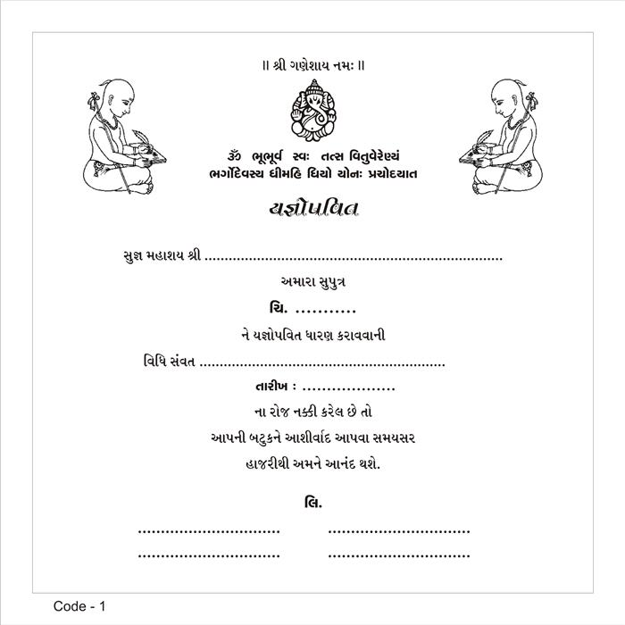 Shrimant Invitation Card In Gujarati Best Custom Invitation
