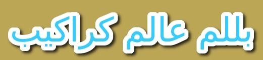بللم عالم كراكيب