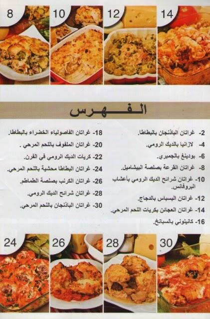 la cuisine alg 233 rienne cuisine lella special gratin 2 ar fr