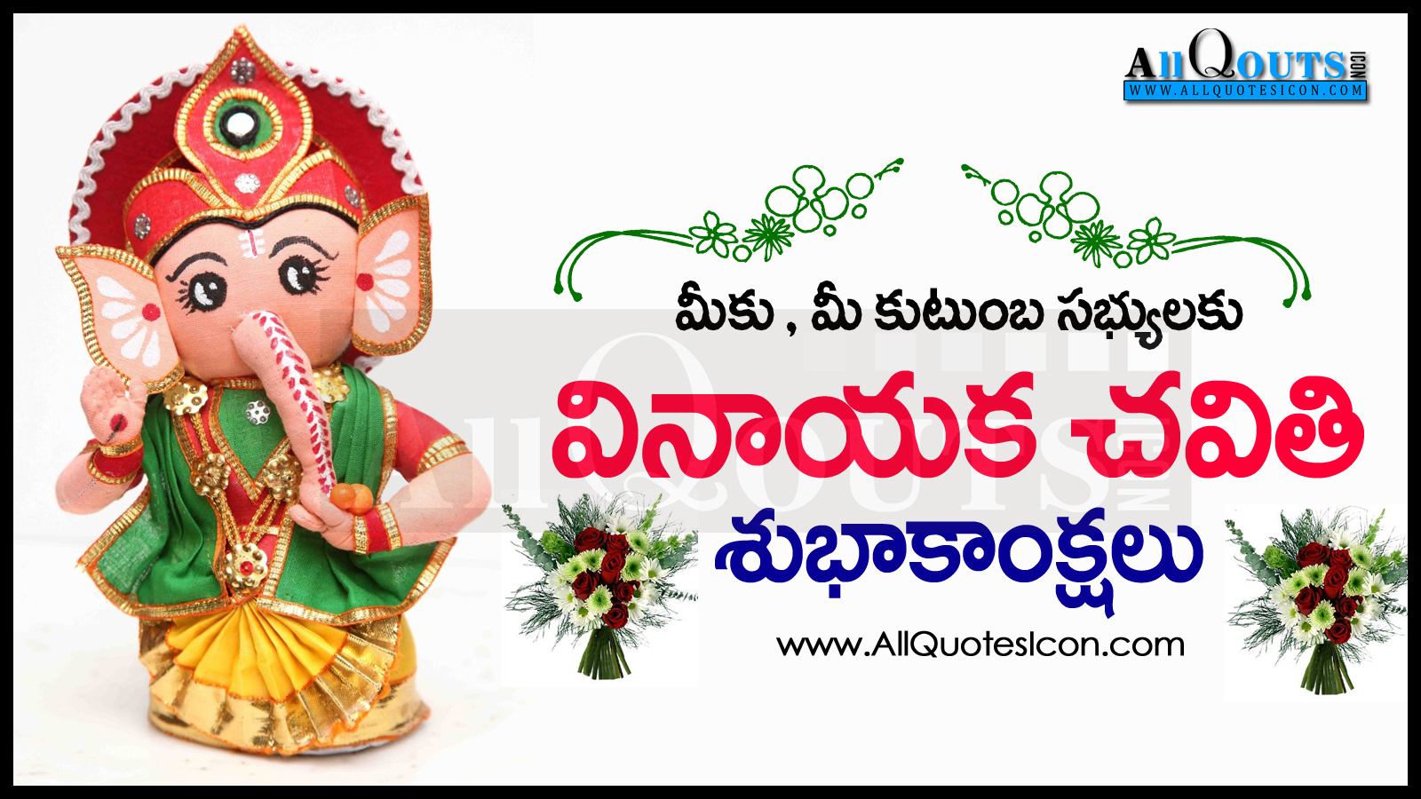 Happy Vinayaka Chavithi Images And Greetings In Telugu 258 Www