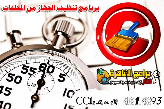 تحميل برنامج تحميل برنامج CCleaner 4 لتنظيف الكمبيوتر وتسريعه