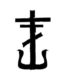Frank Iero symbol