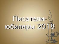 Писатели-юбиляры 2018