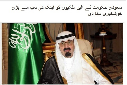 Good News For Foreigners IN KSA