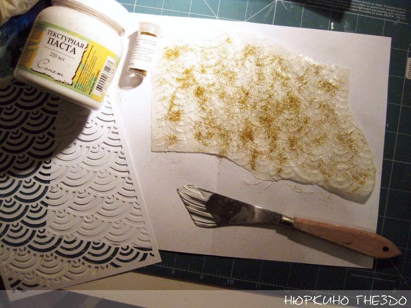 Текстурная паста