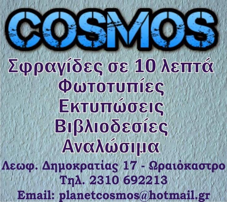 ΣΦΡΑΓΙΔΕΣ ΣΕ 10 ΛΕΠΤΑ