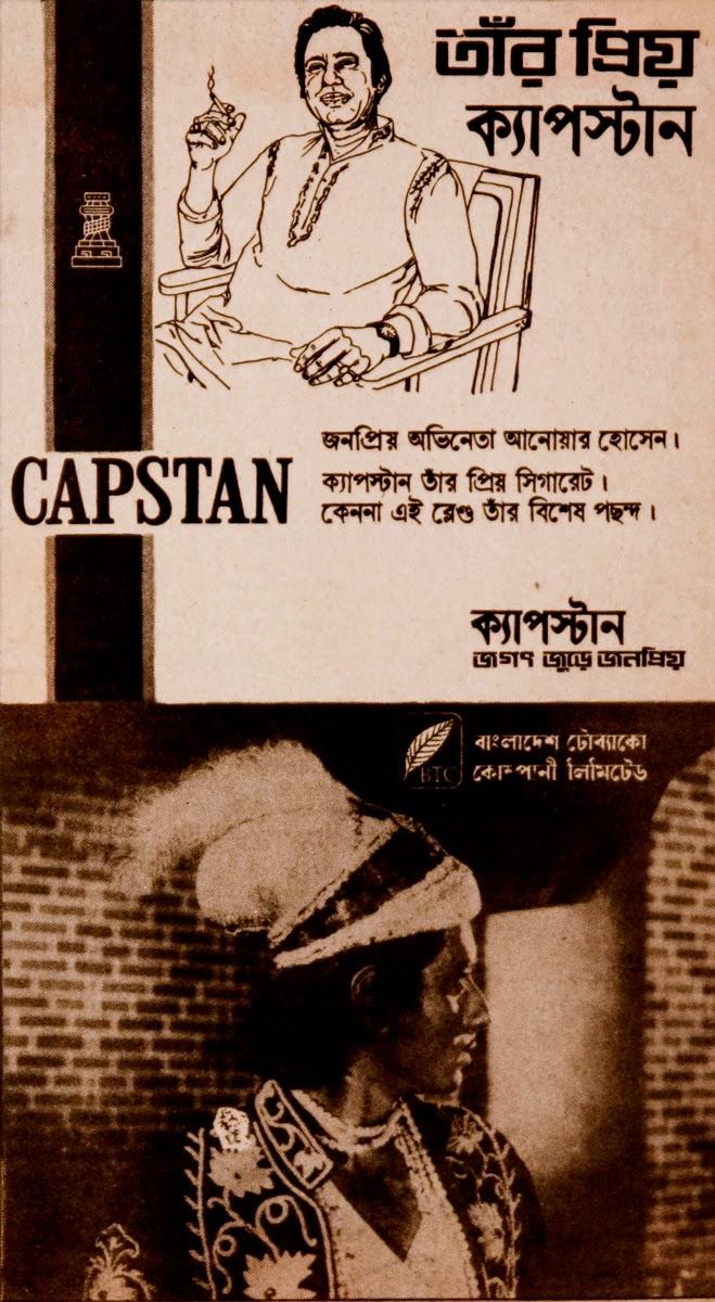 Anwar Hossain Photography Casts Anwar Hossain