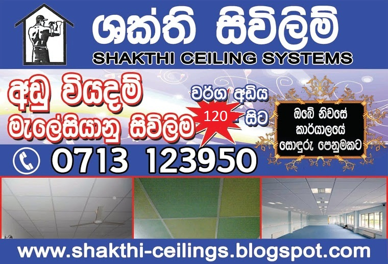 Sivilima Roofing Sheets Price Pvc Ceilings Ceylon Julun