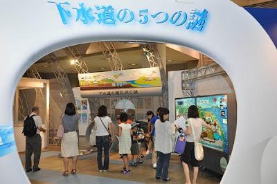 下水道展 '11 東京 (日本下水道協会)
