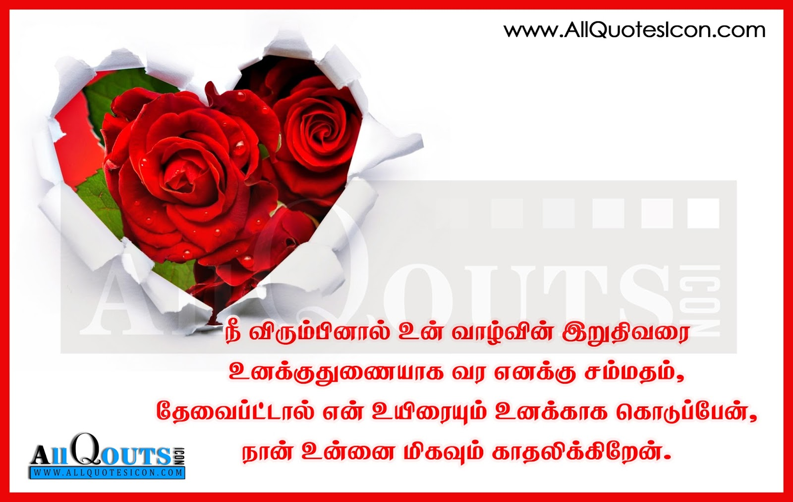 pictures on inspirational love quotes in tamil
