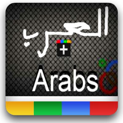 جوجل بلس العرب     Arabs google Plus