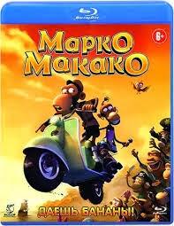 ดูการ์ตูน Marco Macaco มาร์โค ลิงจ๋อยอดนักสืบ