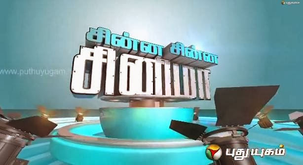 Cina Cina Cinema  – 13-11-2013 – Episode 01 – Puthuyugam Tv Program