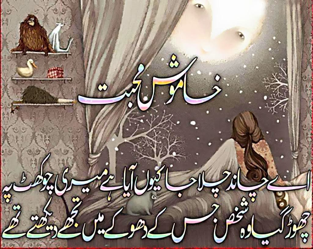 Choakhat SMS Shayari In Urdu With Image