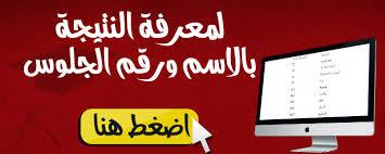الان نتيجة الشهادة الاعدادية والابتدائية محافظة الأقصر اخر العام 2015