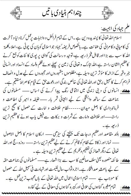 """Aljihad-ul-Islami"""""""