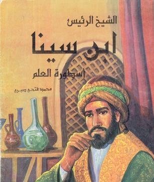 تنوير العقول قاله أئمة الإسلام