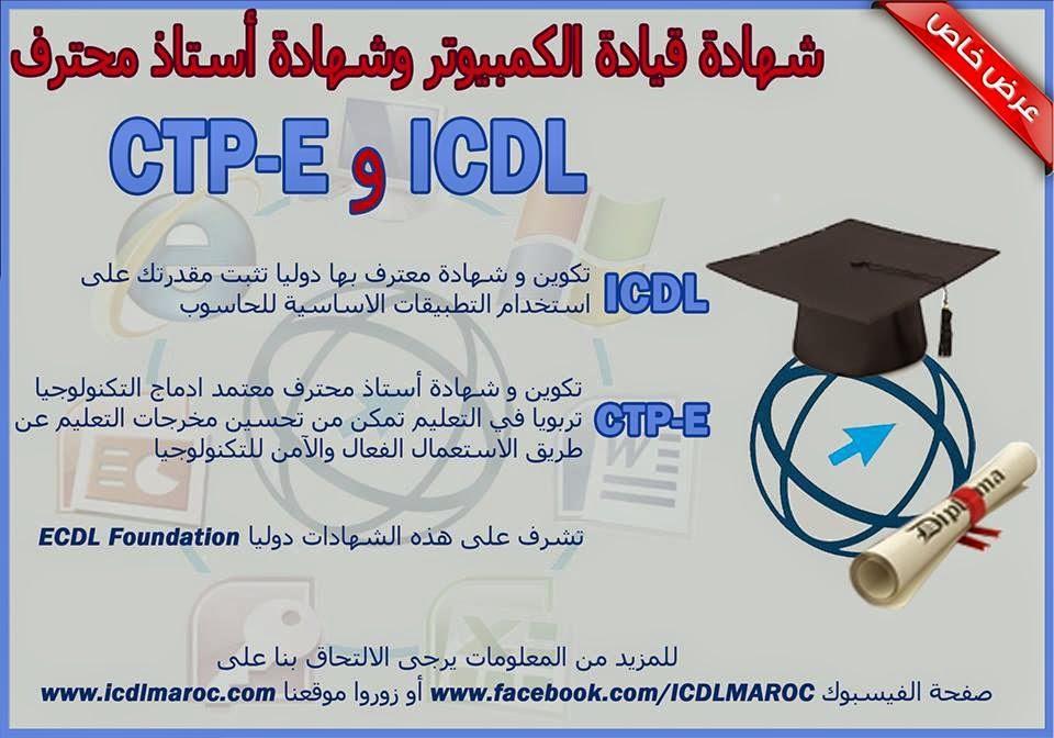 الشهادة الدولية لقيادة الكمبيوتر ECDL\ICDL بالمغرب