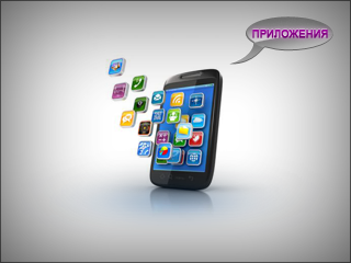 Using Mobile Phone Apps