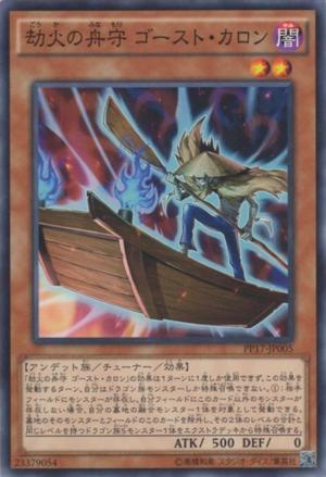 Hellfire Boatwatcher, Ghost Charon